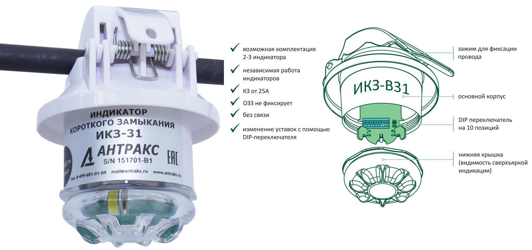 ИКЗ-В31 для сетей 6-35 кВ